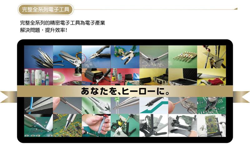 日本工程師ENGINEER有完整全系列的精密電子工具, 為電子產業解決問題, 提升效率